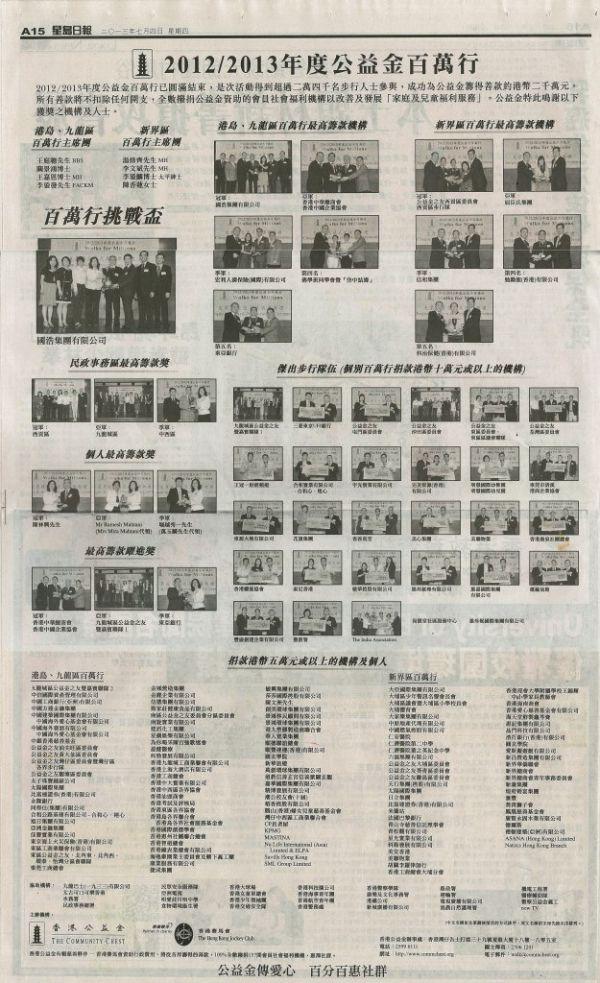 2012-13年度公益金百萬行支票交接儀式