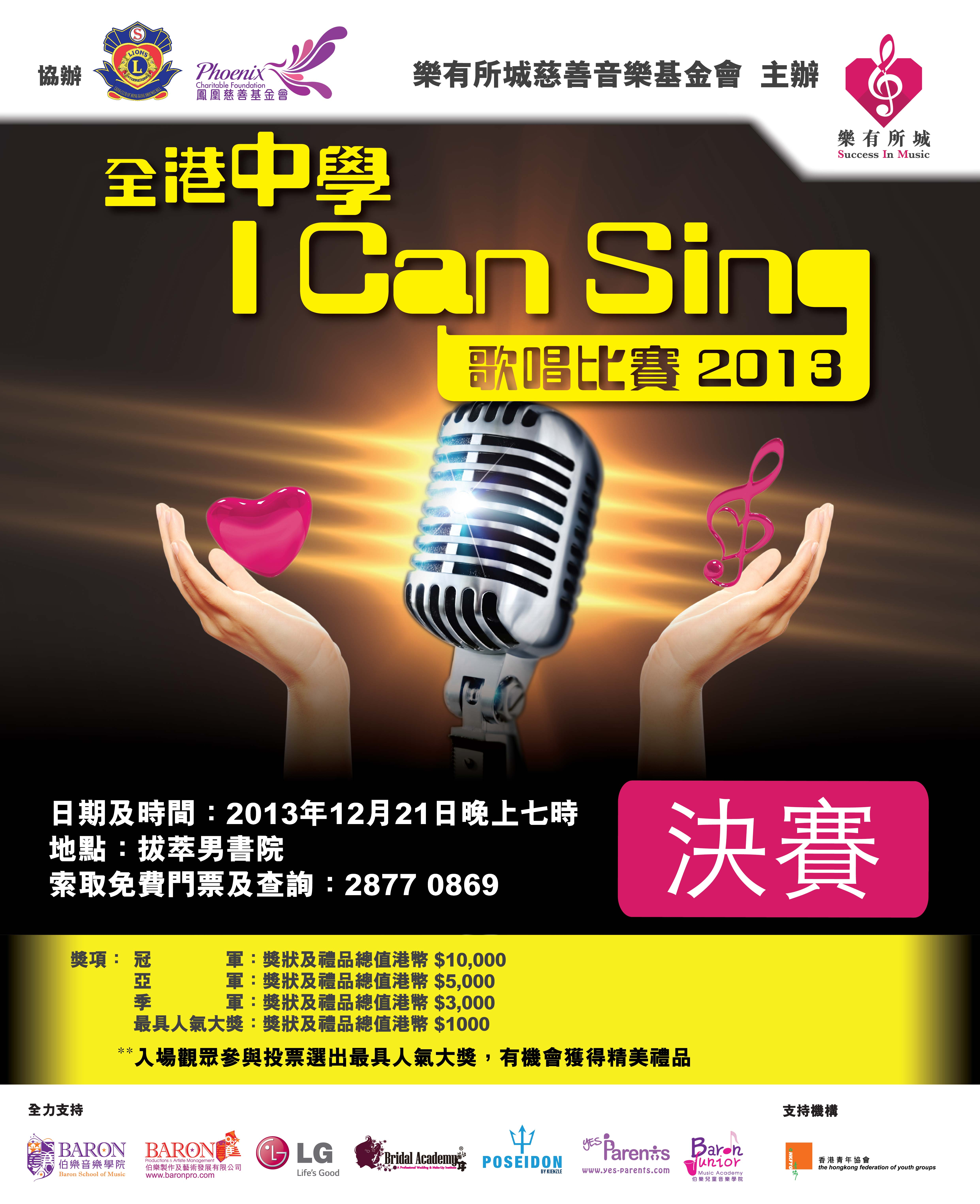 I_can_sing_poster_3