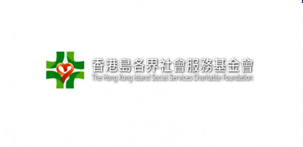「香港島各界社會服務基金會‧1.4賣旗日」