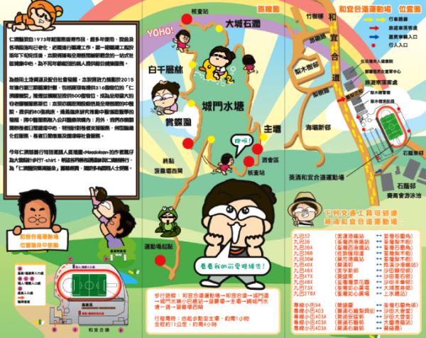 仁濟慈善行2013