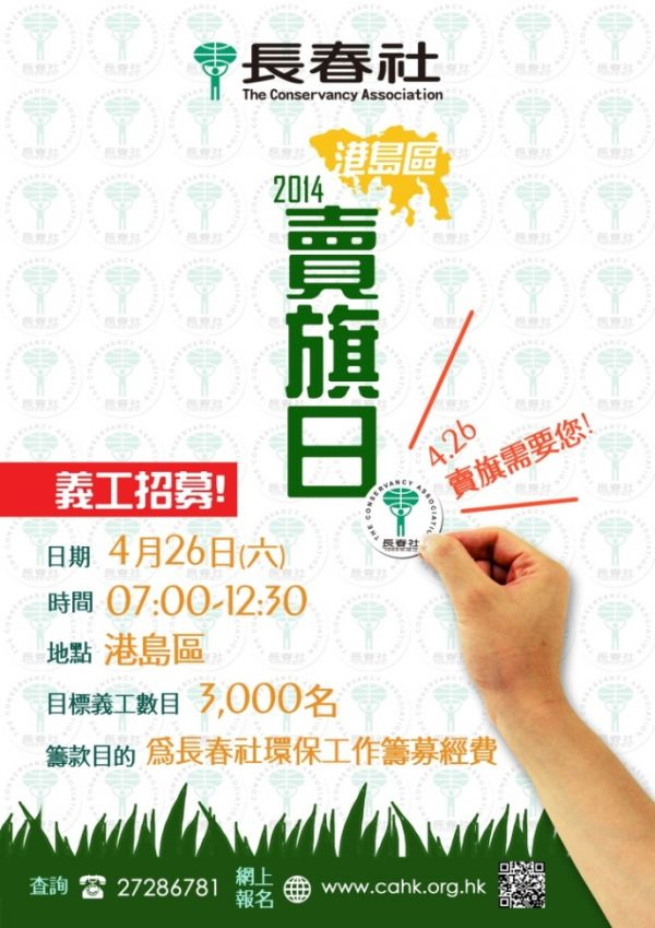 flag day 14 poster (A3)_Vol B
