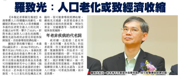 「銀髮產業發展與長者就業」研討會(新晚報)